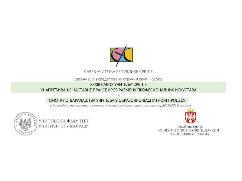 Predstavljanje NARNS-a na XXXIII Saboru učitelja Republike Srbije